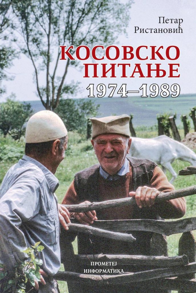 Kosovsko pitanje - naslovna strana knjige